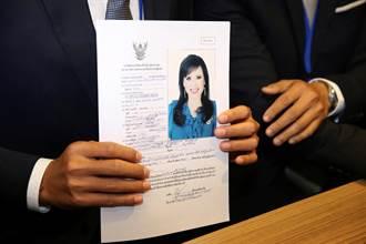 王室親征!泰國烏汶叻公主宣布參選總理