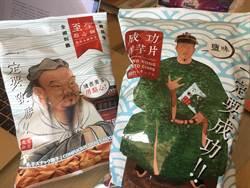 台南古蹟販賣部業績增加70%台南新三寶超搶手