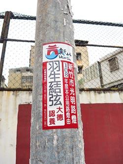 日本滑冰王子 掛牌認養路燈