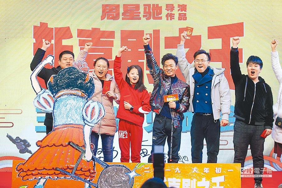 周星馳執導電影《新喜劇之王》1月27日在山西舉辦宣傳活動,主演王寶強(右3)登場亮相。(中新社)