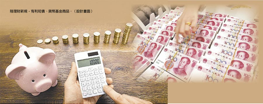 陸理財新規,有利短債、貨幣基金商品。(設計畫面)