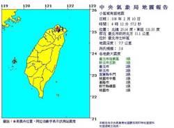 12小時連2震 氣象局:推測為拉張性破碎帶造成