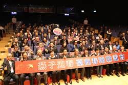 李孟洲》聯結大陸台商 國民黨責無旁貸