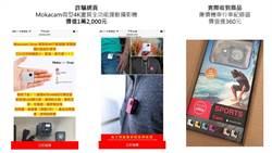 科技新貴半年網購被騙2次 刑事局籲:別在臉書購物
