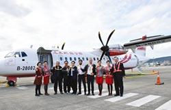遠東航空ATR新機 1/30首航