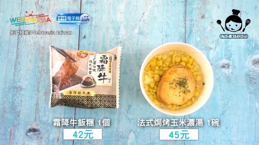 只要兩種食材就能輕鬆做出霜降牛燉飯。