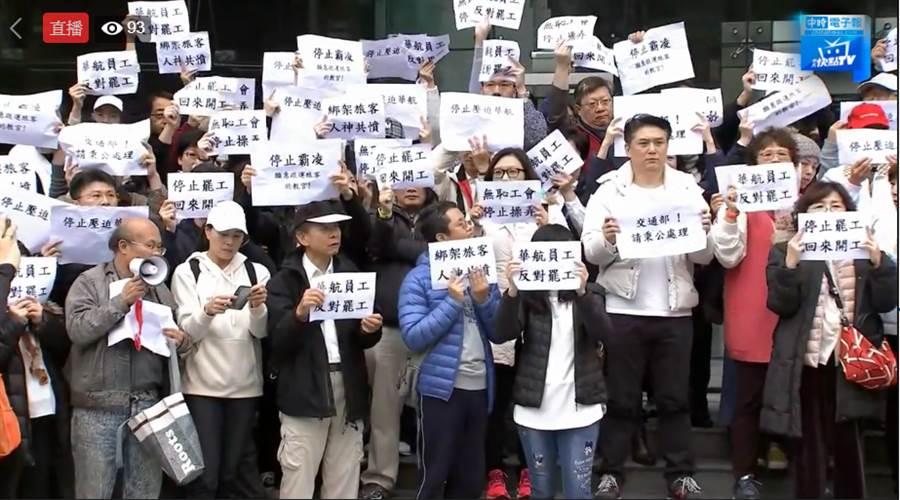 機師罷工他們遭殃!百名華航地勤要求交部拒絕工會訴求。 (圖/中時電子報FB)