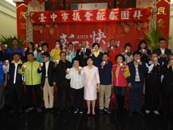 台中市議會新春團拜正、副議長發紅包 場面溫馨