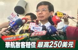 《中時晚間快報》華航散客賠償最高250美元