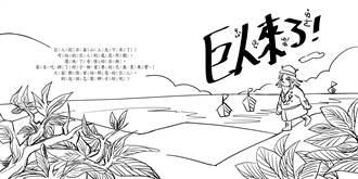 《巨人來了》氣球動漫名人林恐龍 完成繪本創作