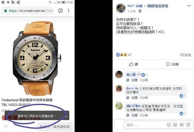 ▲有網友貼出一張有35人同時在購物網站瀏覽該手表的圖片,直呼「太誇張了」。(圖/取自韓國瑜後援會)