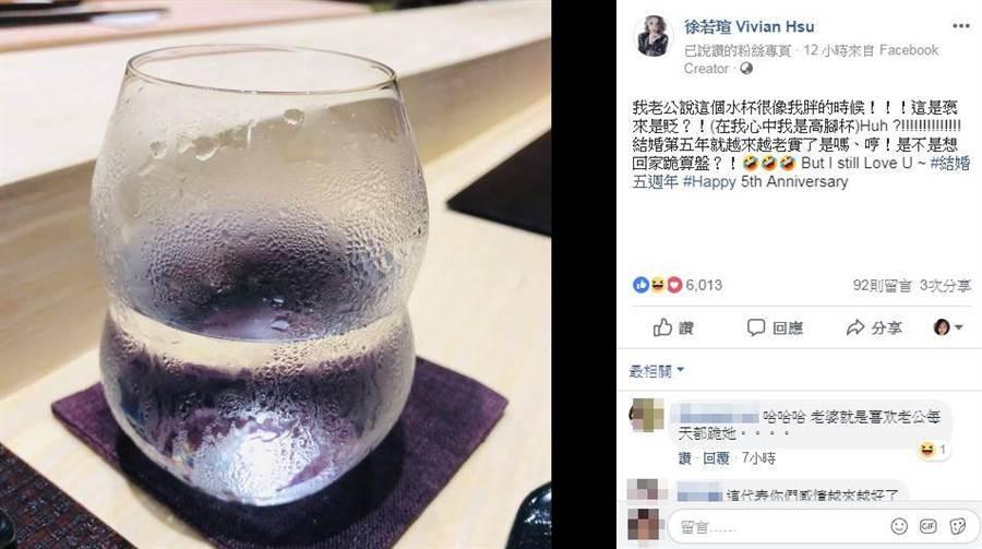 徐若瑄被老公一句話刺激。(圖/翻攝自徐若瑄臉書)