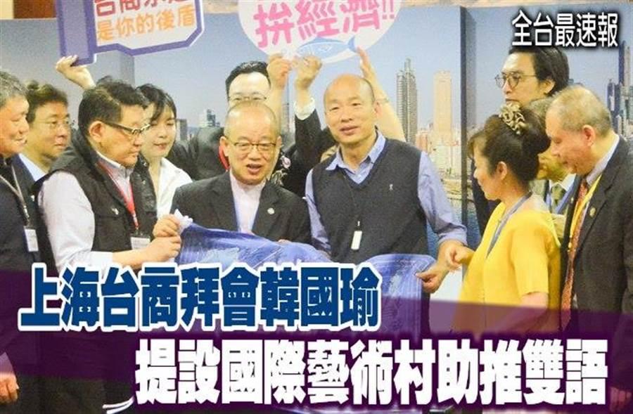 上海台商拜會韓國瑜 提設國際藝術村助推雙語