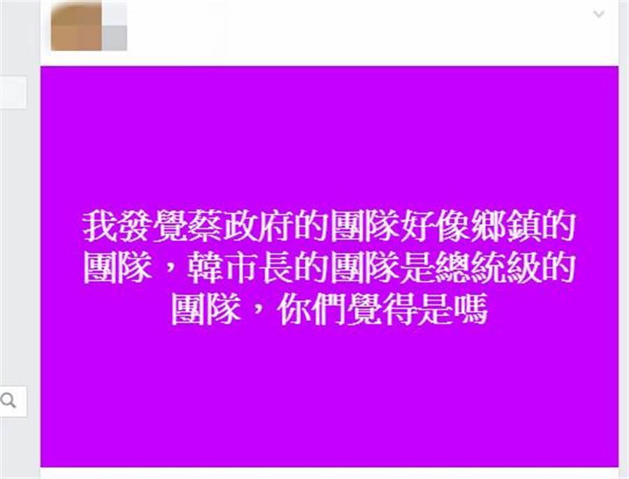 網友認為韓市府根本是總統等級。(圖片翻拍自韓國瑜後援會臉書)