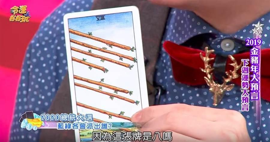 小孟老師幫韓國瑜抽到這張猶如流星雨的「權杖八」。(圖/翻攝自命運好好玩)