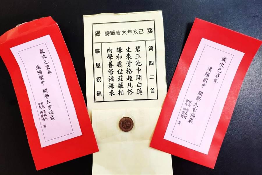 溪陽國中送給學生的小紅包,還有神明加持過的籤詩。(鐘武達攝)