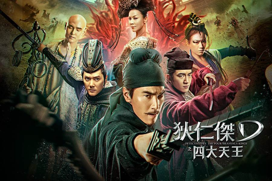 《狄仁傑之四大天王》是影音平台農曆春節點擊華語片冠軍。(圖/friDay影音提供)