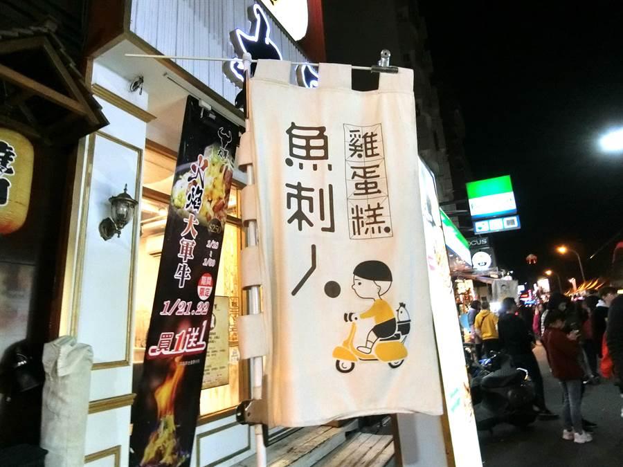 「魚刺人雞蛋糕」老闆是南投縣魚池鄉人,以「魚池人」諧音「魚刺人」做為雞蛋糕店名,一中商圈的排隊名攤。(盧金足攝)