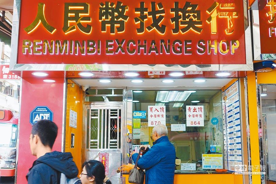 大陸整頓非法買賣外匯行為。圖為人民幣換匯店。(中新社資料照片)