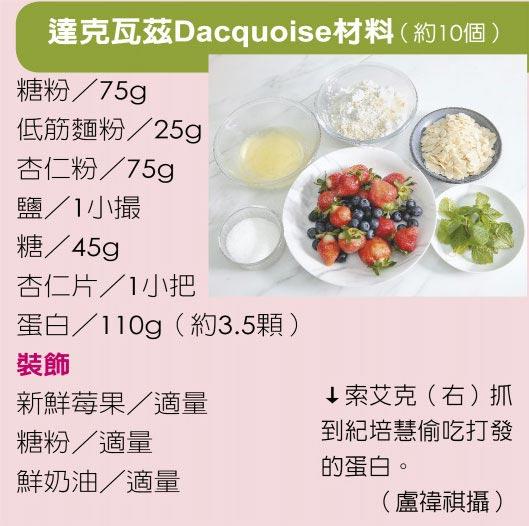達克瓦茲Dacquoise材料 (約10個)