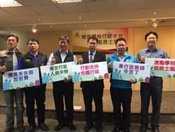 新年發紅包!台南市學校行政人員未休假加班費提高