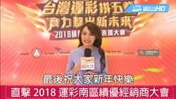 台灣運彩2018創436億佳績  林博泰表揚經銷商成就