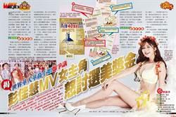 世界華人華裔小姐爆爭議  揭彭佳慧MV女主角怒討選美獎金