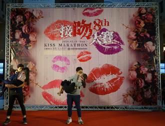 微風台北車站接吻大賽連吻1小26分奪冠