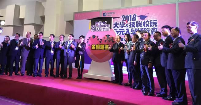 2018大學博覽會台北場開幕盛況,多位教育界貴賓蒞臨。(大學博覽會執委會提供)