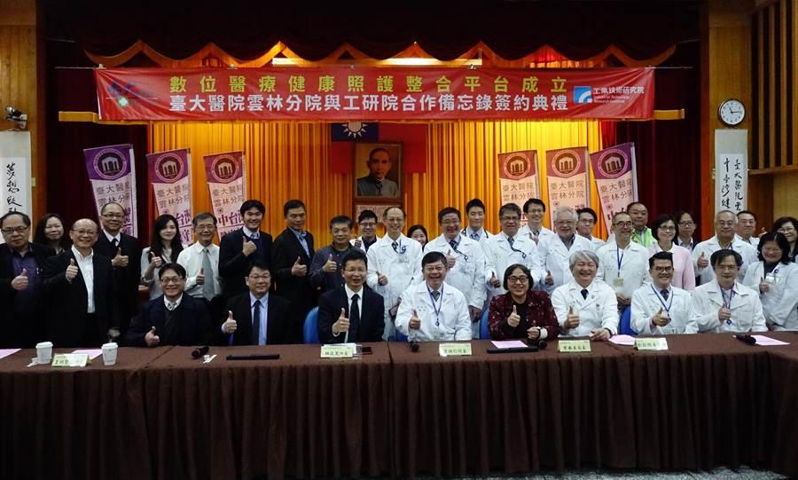 工研院與臺大雲林分院12日簽署合作備忘錄,雲醫將導入工研院與國產研發的醫療復健與智慧照護等醫療科技,成為全國第一個產學研醫合作的示範場域。(周麗蘭攝)