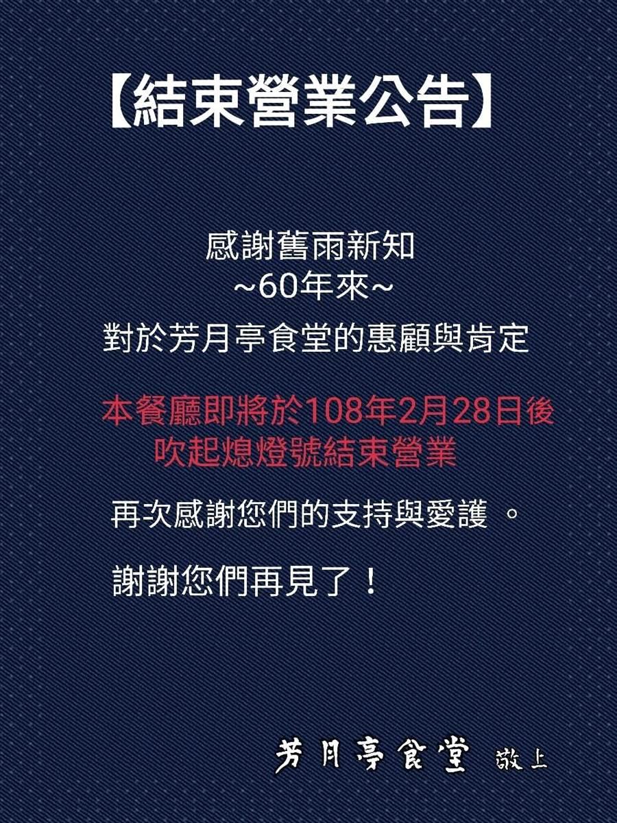 芳月亭食堂臉書粉絲專頁昨天深夜貼出結束營業公告,立刻引發在地人嘩然。(謝瓊雲翻攝)