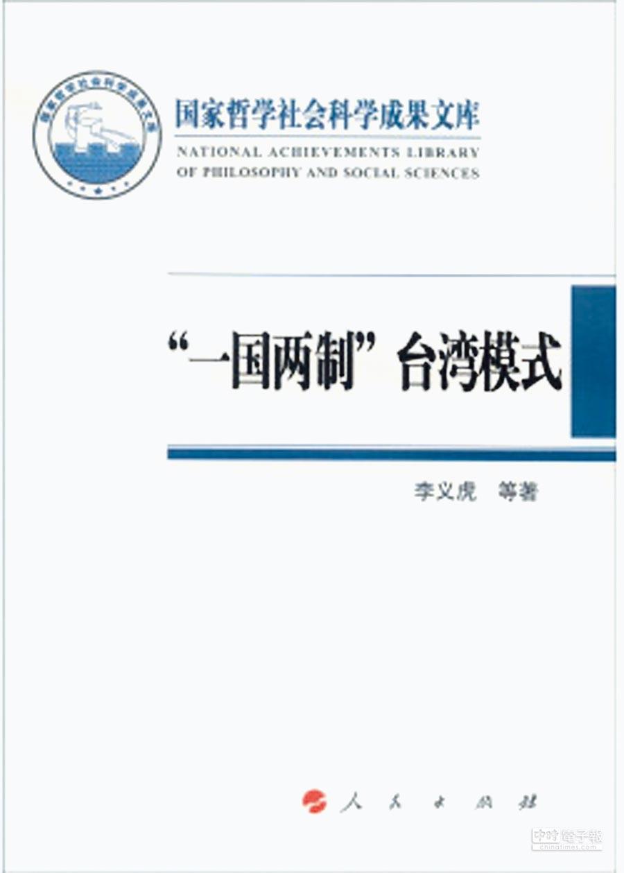 台灣民意反對一國兩制。圖為一國兩制台灣模式相關著作。(本報系資料照片)