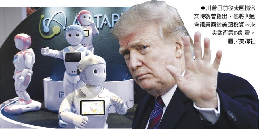 川普日前發表國情咨文時就曾指出,他將與國會議員商討美國投資未來尖端產業的計畫。圖/美聯社