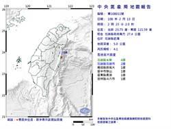 花蓮近海02:23地震規模4.1 最大震度4級