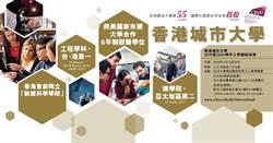 全球最佳大學第55,2/23-2/24日跨海來台推介