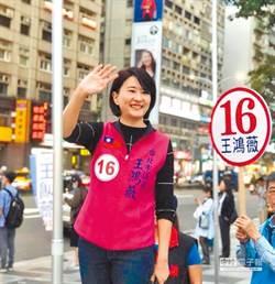 2020若只有韓國瑜能壓柯P 王鴻薇建議黨內徵召!