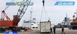 高雄貨再度出去!60噸漁產首航銷往福建賺大錢