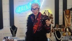 97歲時尚天后:退休比死亡還糟糕、畫很厚的眼影 會讓妳像一隻老烏龜