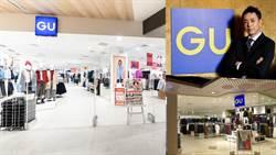 日本最強平價快時尚品牌再展店!一次進駐板橋大遠百、Citylink南港、高雄大遠百、台中四間店
