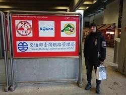 台鐵太猛!遊歐朝聖夢幻「冰河列車」 這中文招牌讓她驚呆了