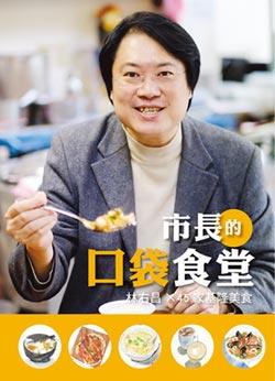 林右昌×45家基隆美食 《市長的口袋食堂》 新書上市