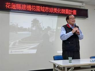 花蓮環保局推「百景花團齊開放」綠美化競賽 引人注目