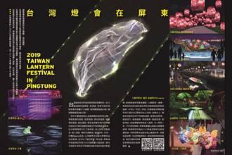 台灣燈會在屏東 2019 TAIWAN LANTERN FESTIVAL IN PINTUNG