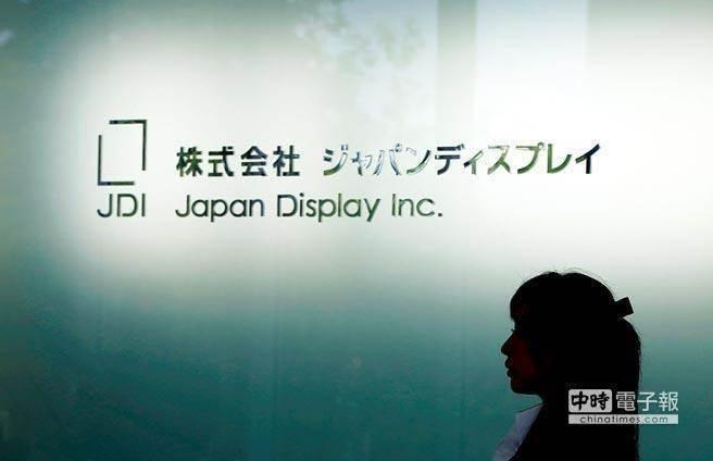 日本顯示器公司JDI陷入營運與財務壓力,傳出宸鴻與大陸「絲路基金」聯手入股。(美聯社)