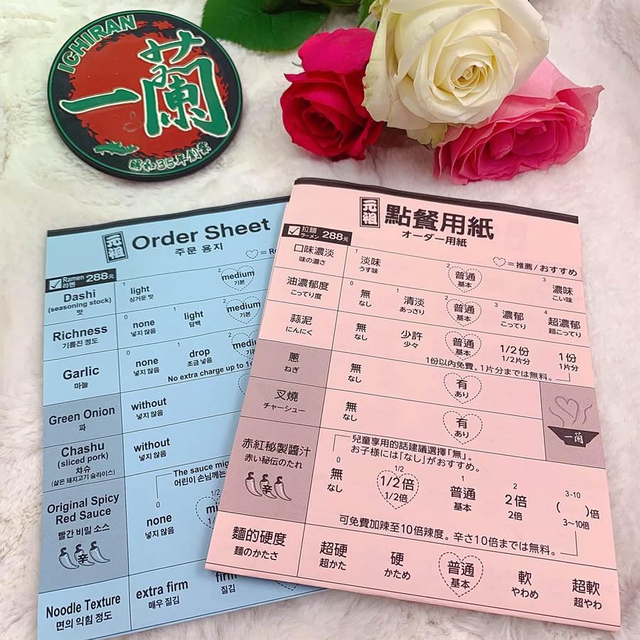 一蘭拉麵搶情人節商機,在「點餐用紙」上畫愛心形狀耍浪漫。(圖/一蘭拉麵)