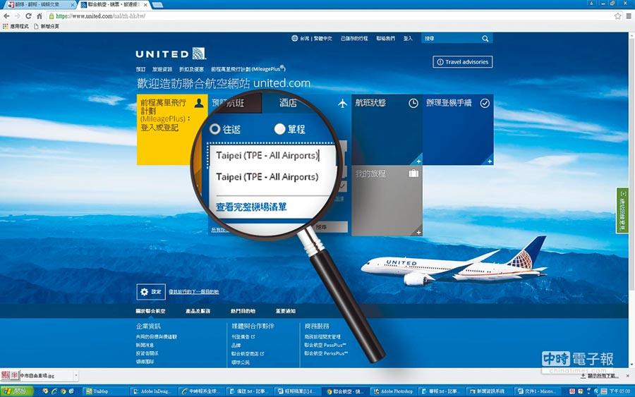 美國航空公司以城市名取代台灣。圖為聯合航空公司網頁。(取自聯合航空官網)