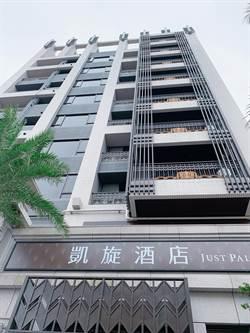 江南市場華麗轉身!內湖指標性飯店「凱旋酒店」今開幕