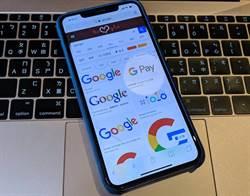 高的嚇人!分析師預測Google給蘋果的天價「過路費」直逼300億