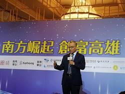打造全新策略思維 葉匡時:高雄成台灣心臟 世界的高雄