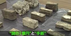 日愛媛縣收到1大箱萬圓古鈔 估算達1億日圓